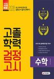 수학 고졸학력 검정고시(2018)
