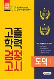 도덕 고졸학력 검정고시(2018)