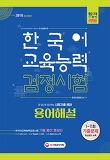 한국어교육능력검정시험 용어해설(2018)-한 권으로 정리하는 시험 기출용어