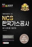 NCS 한국가스공사 필기시험+기출면접(2017)