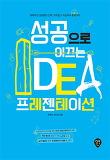 성공으로 이끄는 IDEA 프레젠테이션