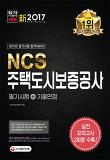 NCS 주택도시보증공사 필기시험+기출면접(2017)