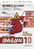 이슈&상식(10월호)(2017)
