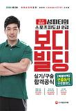 2018 성피티의 스포츠지도사 2급 보디빌딩 실기/구술 합격공식