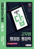 행정법 행정학(군무원)12개년 기출(복원)문제집(2018)