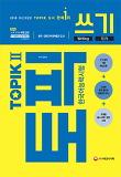 한국어능력시험 TOPIK Ⅱ(토픽Ⅱ) 쓰기(2018)