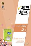 체크체크 국어 4 중2-2 천재(박영목) (2016년)