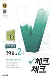 중학 국어3 중2-1(천재 김종철)(2017)