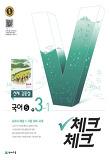 중학 국어5 중3-1(천재 김종철)(2017)