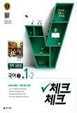 중학 국어2(1학년2학기)(천재 김종철)(2017)