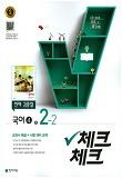 중학 국어4(2학년2학기)(천재 김종철)(2017)