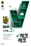 중학 국어6(3학년2학기)(천재 김종철)(2017)