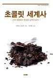 초콜릿 세계사