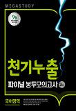 메가스터디 천기누출 파이널 봉투모의고사 국어영역 3회분(2018 수능 실전 대비)