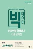 고등 국어영역 문학 고1 전국연합학력평가 기출문제집(2018)