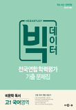 메가스터디 빅데이터 전국연합학력평가 기출문제집 고1 국어영역 비문학 독서 (2018년)