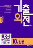 기출외전 한국사능력검정시험-고급1,2급(2018)