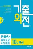 기출외전 한국사능력검정시험-중급3.4급(2018)