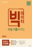 고등 한국사 수능기출문제집(2018)