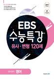 EBS 수능특강 유사 변형 120제-영어영역 영어(2018)