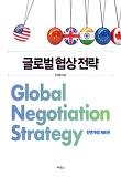 글로벌 협상 전략