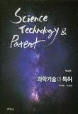 과학기술과 특허