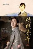 덕혜옹주(조선의 마지막황녀)(개정판)-권비영 장편소설