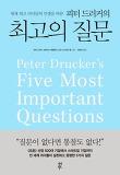 피터 드러커의 최고의 질문-세계 최고 리더들의 인생을 바꾼
