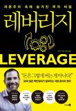레버리지(LEVERAGE)-자본주의 속에 숨겨진 부의 비밀