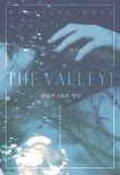 밸리(The Valley). 1: 편집된 1초의 영상