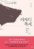 여자의 독서