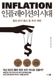 인플레이션의 시대-풀린 돈이 몰고 올 부의 재편