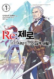 Re: 제로부터 시작하는 이세계 생활. 7