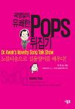 곽영일의 유쾌한 Pops(팝스) 뒤집기
