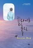 플라이트 홀릭 시크릿 맵(Flight Holic Secret Map)