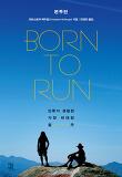 본 투 런(Born To Run)