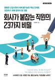 회사가 붙잡는 직원의 23가지 비밀