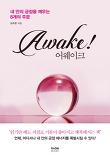 어웨이크 Awake!