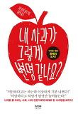 내 사과가 그렇게 변명 같나요?