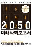 미래 사회 보고서