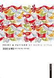 프린트 & 패턴