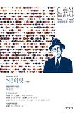 어른의 맛 - 이효석문학상 수상작품집 2017