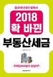 2018 확 바뀐 부동산세금