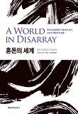 혼돈의 세계-미국 외교정책과 구질서의 위기, 그리고 한반도의 운명