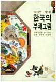 한국의 부채그림(2017년 제5회)