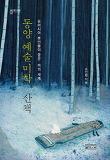 동양 예술미학 산책