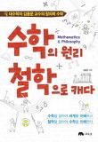 수학의 원리 철학으로 캐다-대수학자 김용운 교수의 창의력 수학