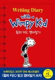 윔피 키드 영어일기(Writing Diary with a Wimpy Kid)
