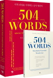 504 Words(504 워드)