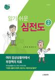 노태호의 알기 쉬운 심전도. 2: 여러 임상상황하에서 부정맥의 치료